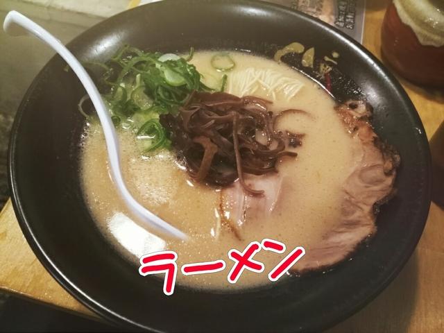 ラーメン二男坊ラーメン.jpg