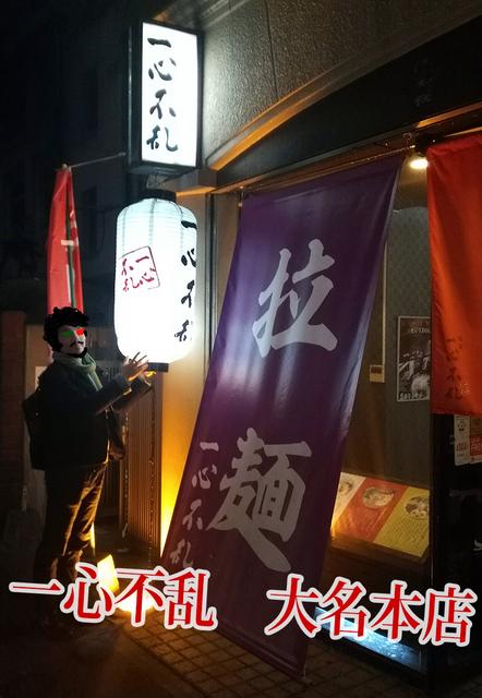 一心不乱大名本店.jpg