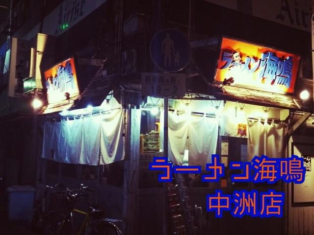 海鳴中洲店.jpg