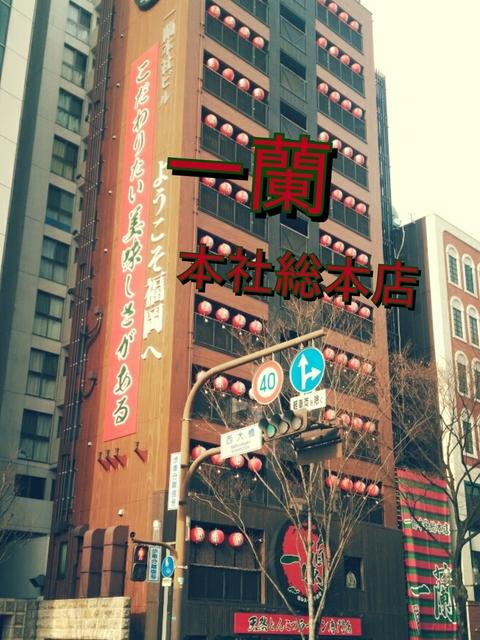 一蘭本社総本店.jpg